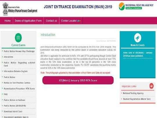 1547884232-JEE_Main_2019_January_Result