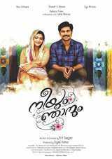 malayalam movie neeyum njanum review and rating