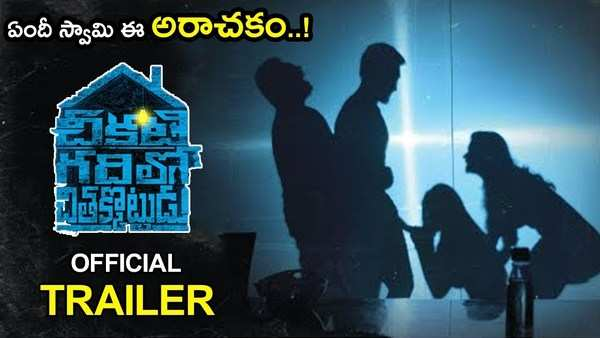 chikati gadilo chithakotudu official trailer is out