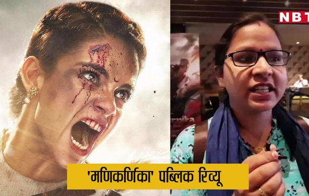 Manikarnika Public Review: कंगना रनौत की फिल्म लोगों को कैसी लगी?