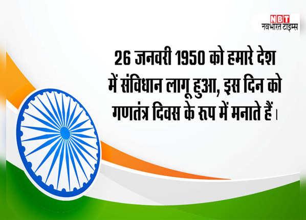 26 जनवरी का ऐतिहासिक दिन