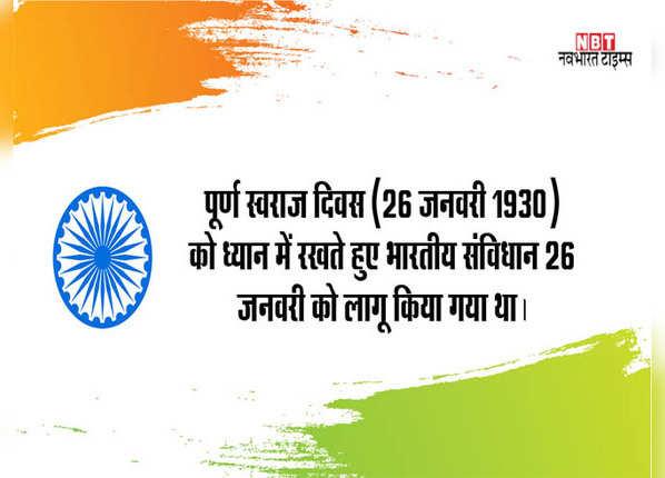 26 को लागू हुआ भारतीय संविधान