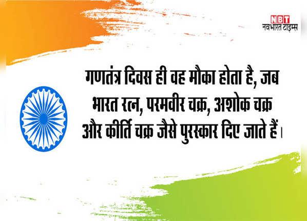 सिर्फ गणतंत्र दिवस पर ही दिए जाते हैं ये सम्मान