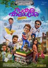 malayalam movie sakalakalashala review and rating