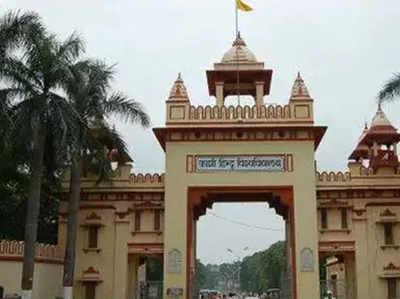 काशी हिंदू विश्वविद्यालय (फाइल फोटो)