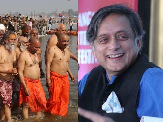 कुंभ में योगी सरकार पर शशि थरूर का तंज
