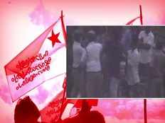 sfi leader who attacked police surrendered today