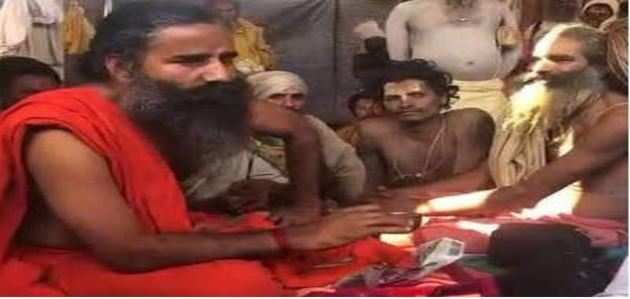 कुंभ में साधु-संतों नागाओं से 'चिलम' का दान मांग रहे हैं बाबा रामदेव