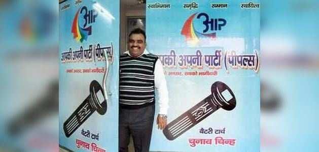 कांग्रेस, बीजेपी के अलावा दिल्ली में AAP का होगा 'AAP' से सामना