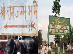 deoband ulemas warn saints said do not test muslims patience in ayodhya issue