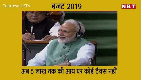 budget 2019 modi modi chant in lok sabha after tax rebate slab announcement