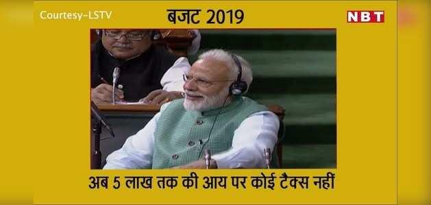 Budget 2019 में income tax rebate का ऐलान होते ही सदन में गूंजे 'Modi Modi' के नारे, मोदी का रिऐक्शन देखने वाला था...