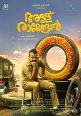 kunchacko boban starrer allu ramendran movie review rating in malayalam