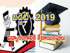 rs 93847 crores allocated for education sector in 2019 budget