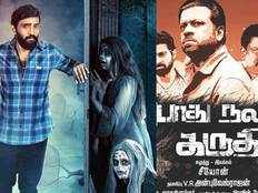 including nethra hilluku dhuddu 2 podhu nalan karudhi many tamil movies releases this week