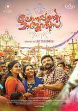 jayarams lonappante mamodeesa malayalam movie review rating