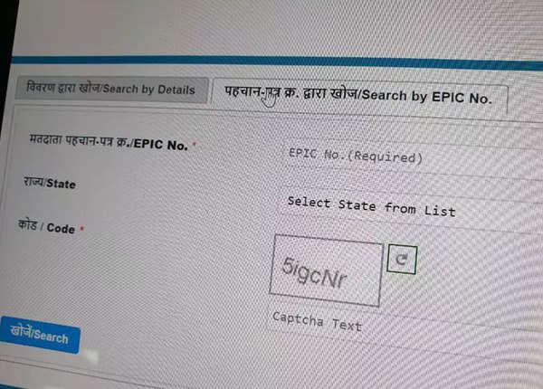 EPIC No. सर्च पर क्लिक करें