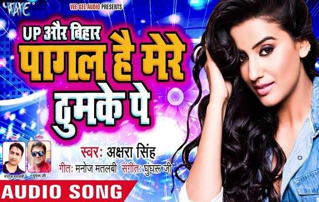 अक्षरा सिंह का नया गाना 'ठुमका' रिलीज