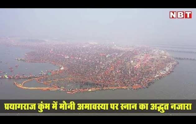 कुंभ: मौनी अमावस्या पर आसमान से यह अद्भुत नजारा देखेंगे तो देखते ही रह जाएंगे...