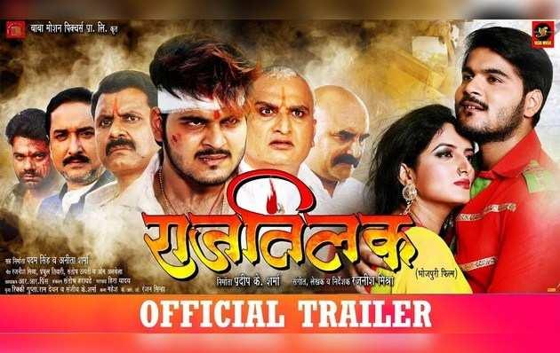 भोजपुरी फिल्म राजतिलक का ट्रेलर