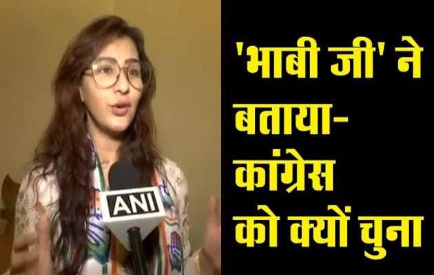 शिल्पा शिंदे ने बताया- क्यों हुईं कांग्रेस में शामिल