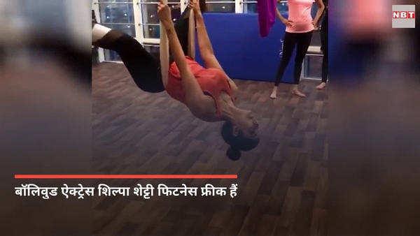 bollywood actress shilpa shetty fitness video