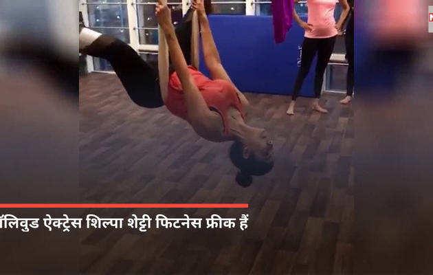देखिए, बॉलिवुड ऐक्ट्रेस Shilpa Shetty कैसे रखती हैं खुद को फिट