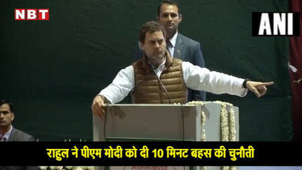 rahul gandhi attacks modi says he is scared and darpok person