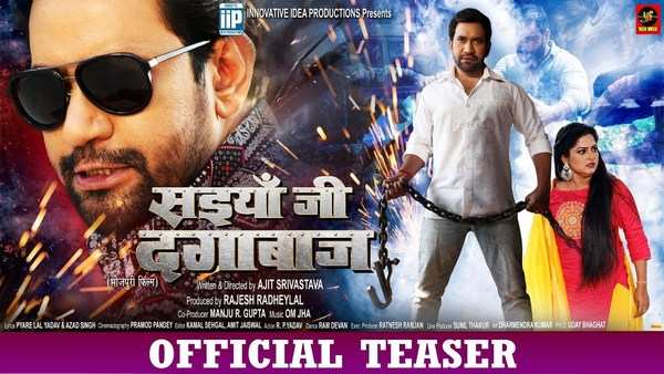 bhojpuri film teaser saiyaan ji dagabaaj