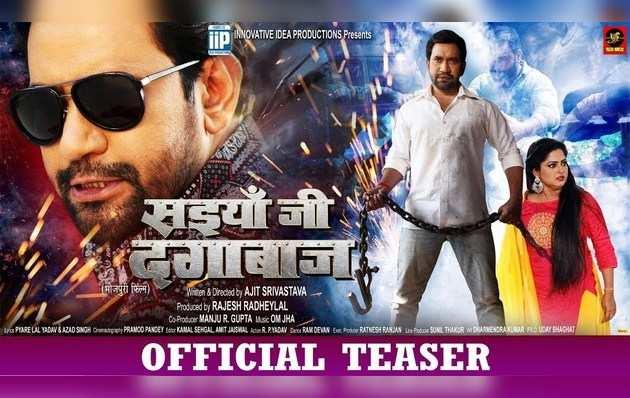 bhojpuri film teaser :'सइयाँ जी दगाबाज़'