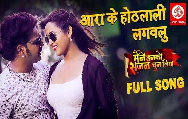 bhojpuri new song: 'मैंने उनको सजन चुन लिया'
