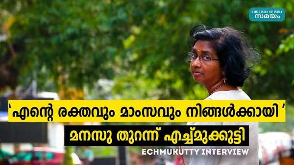 video of writer echmukutty interview on autobiography