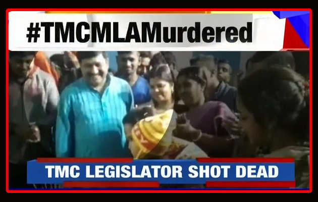बंगाल: नदिया जिले में TMC MLA सत्यजीत बिश्वास की गोली मारकर हत्या