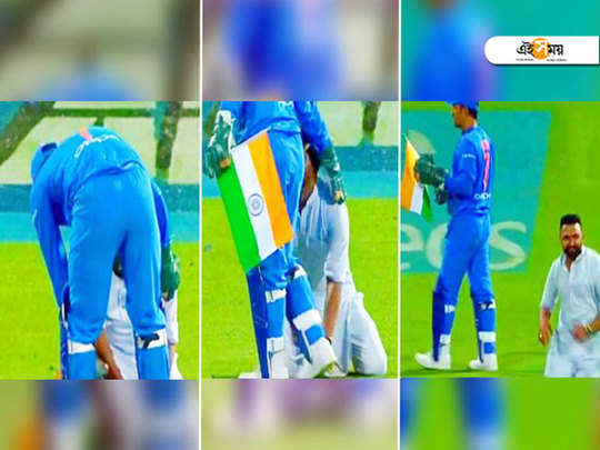 MS Dhoni ensures Indian flag doesnt touch the ground as fan rushes out to touch his feet in t-20 match