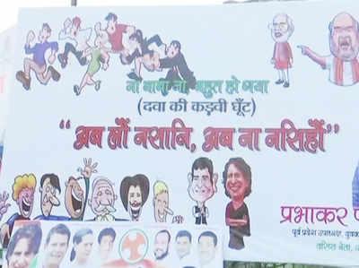 लखनऊ में प्रियंका गांधी का रोड शोः BJP पर कांग्रेस का पोस्टर वार