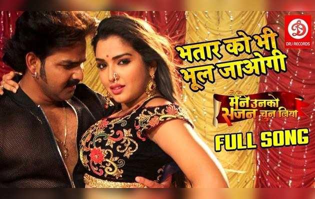 Bhojpuri hit song:'भतार के भूल जाओगी'