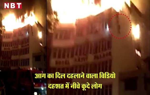 दिल्ली होटल आग: दहशत में नीचे कूदा शख्स