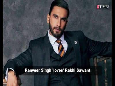 राखी सावंत को 'रॉकस्टार' मानते हैं रणवीर सिंह
