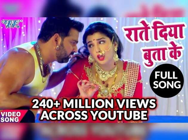 Bhojpuri hit song: 'राते दिया बुता'