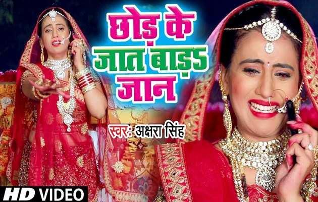 Holi sad song 2019:'छोड़ के जात बाड़ा जान'