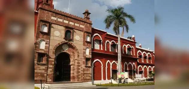 AMU: देशद्रोह के आरोप में 14 छात्रों पर केस दर्ज