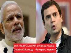 rahu ketu peyarchi favourable to modi or rahul gandhi in lok shaba election 2019