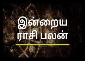 today rasipalan tamil horoscope