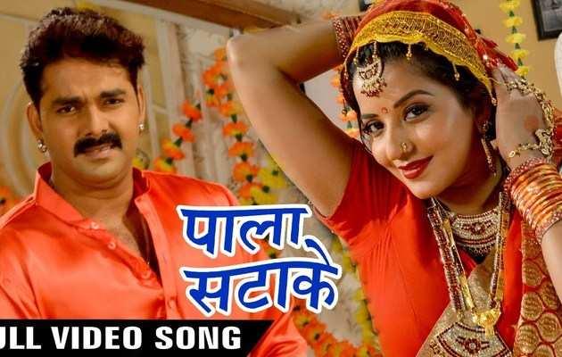 Bhojpuri song: 'पाला सटाके'