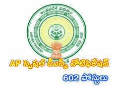 ap state government has released special dsc notification for physically handicapped persons