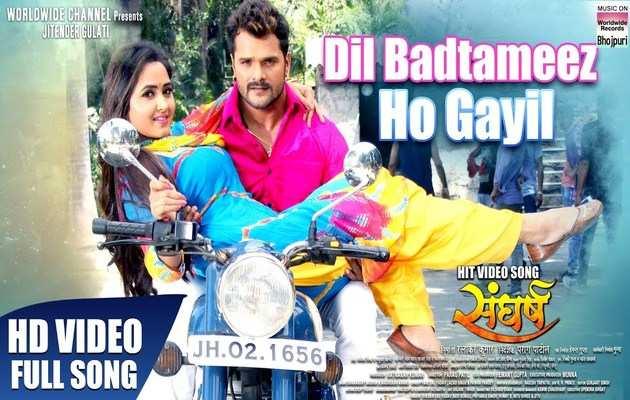 bhojpuri latest'दिल बतमीज हो गईल'