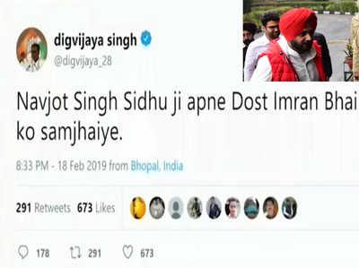 पुलवामा आतंकी हमला: दिग्विजय सिंह ने सिद्धू से कहा- अपने दोस्त इमरान खान को समझाएं