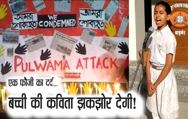 पुलवामा हमला: स्कूली छात्रा की कविता वायरल