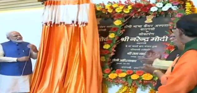 वाराणसी: PM नरेंद्र मोदी ने 3,000 करोड़ रुपये की परियोजनाओं का उद्घाटन, लोकार्पण, शिलान्यास किया