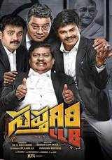 saptagiri llb telugu movie review rating